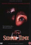 Последний час (1995)