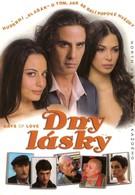 Дни любви (2005)