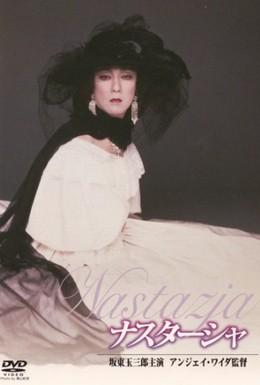 Постер фильма Настасья (1994)