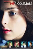 Нелюбимый (2005)