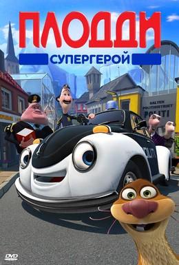 Постер фильма Плодди супергерой (2009)