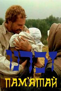 Постер фильма Изгой (1991)