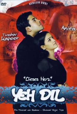 Постер фильма Запретная любовь (2003)