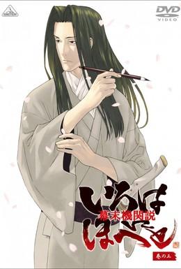 Постер фильма Борьба за власть времён бакумацу – никто не вечен (2006)