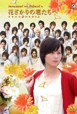 Постер фильма Для тебя во всем цвету (2007)