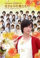 Для тебя во всем цвету (2007)