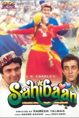 Постер фильма Сахибан (1993)