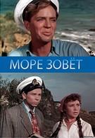 Море зовет (1956)