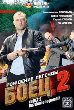 Постер фильма Боец 2: Рождение легенды (2008)