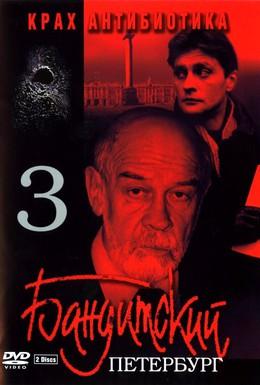 Постер фильма Бандитский Петербург 3: Крах Антибиотика (2001)