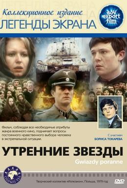 Постер фильма Утренние звезды (1980)