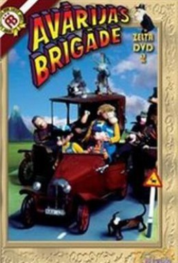 Постер фильма Аварийная бригада (1991)