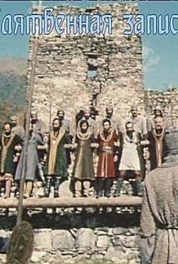 Постер фильма Клятвенная запись (1983)