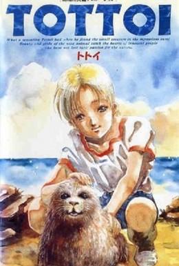 Постер фильма Тайна тюленя (1992)