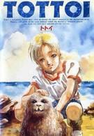 Тайна тюленя (1992)