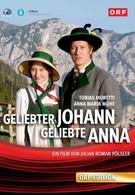 Анна и принц (2009)
