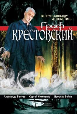 Постер фильма Граф Крестовский (2004)