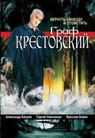 Граф Крестовский (2004)