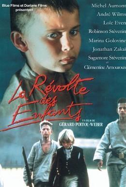 Постер фильма Бунт детей (1992)