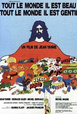 Постер фильма Все прекрасны, все милы (1972)