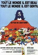 Все прекрасны, все милы (1972)