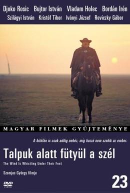 Постер фильма Ветер свистит под ногами (1976)
