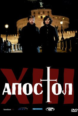 Постер фильма Тринадцатый апостол (2012)