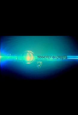Постер фильма Технологии спорта (2010)