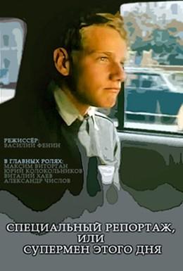Постер фильма Специальный репортаж, или Супермен этого дня (2002)