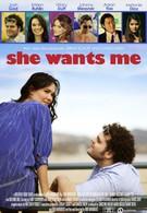 Она хочет меня (2012)