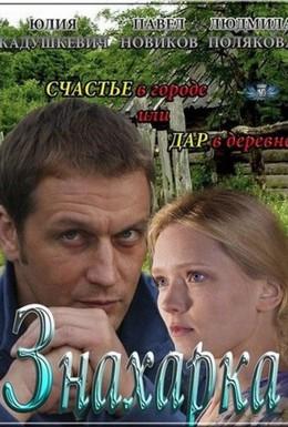 Постер фильма Знахарка (2012)