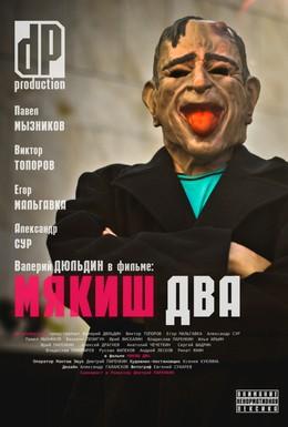 Постер фильма Мякиш два (2012)
