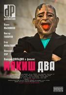 Мякиш два (2012)