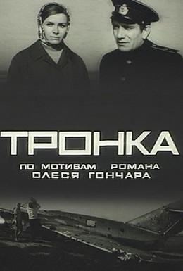 Постер фильма Тронка (1971)