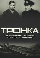 Тронка (1971)