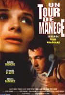 Круг по манежу (1989)