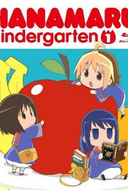 Постер фильма Детский сад Ханамару (2010)