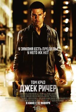 Постер фильма Джек Ричер (2012)