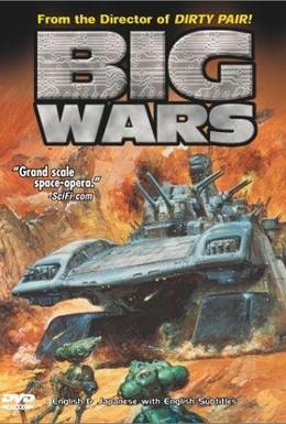Постер фильма Большие войны (1993)