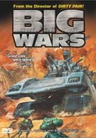 Большие войны (1993)