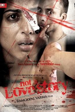 Постер фильма Совсем не любовная история (2011)