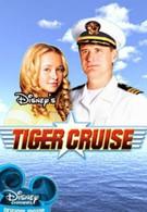 Тигриный рейс (2004)