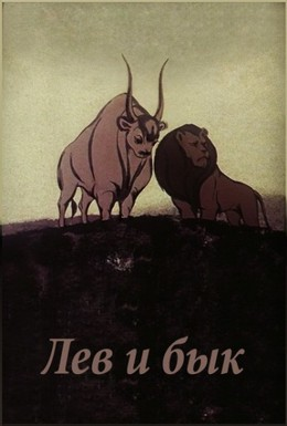Постер фильма Лев и бык (1983)