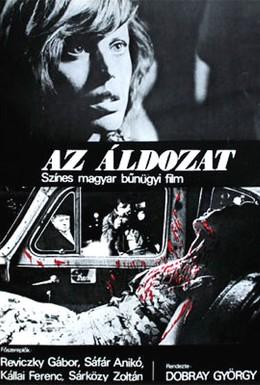 Постер фильма Жертва (1980)