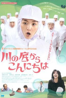 Постер фильма Савако принимает решение (2010)