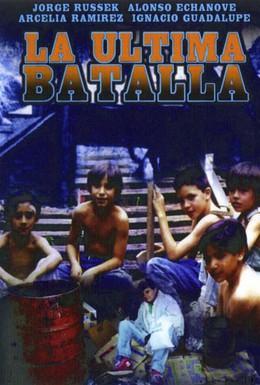 Постер фильма Последняя битва (1993)