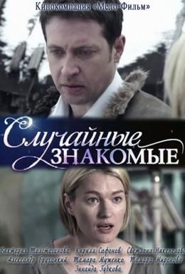 Постер фильма Случайные знакомые (2012)