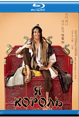 Постер фильма Я король (2012)