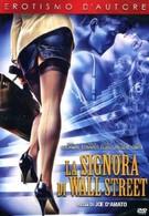 Женщина с Уолл-стрит (1990)