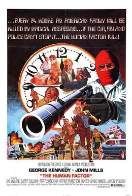 Постер фильма Человеческий фактор (1975)